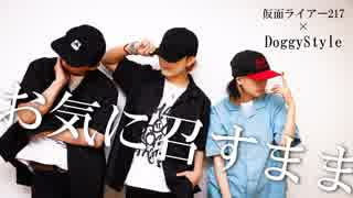 【仮面ライアー217 × DoggyStyle(from SLH