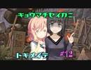 【MOレガシー】京町セイカにときめいて #13