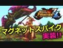 【マグネットスパイクが楽しい件】 ザ・ゆっくりMHF-ZZ