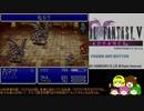 Final Fantasy Ⅴ を駆ける part11-2[VOICEROID・ゆっくり実況]