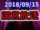 【生放送】国営放送 2018年09月15日放送【アーカイブ】