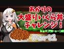 【スプラトゥーン2】あかりの大盛りいくら丼チャレンジ!Part...