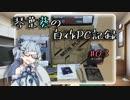 琴葉葵の自作PC記録 #03