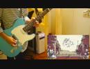 【バルーン】シャルル 弾いてみた/Guitar Cover