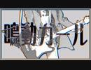 鳴動ガール / 初音ミク - しゃべる帽子