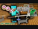 【日刊Minecraft】最強の抜刀VS最凶の匠は誰か!?絶望的センス4人衆がカオス実況!#20【抜刀剣MOD&匠craft】