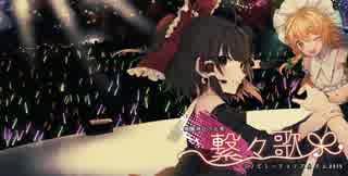【クロスフェード】繋々歌 うた祭コンピ