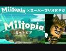 Miitopia(ミートピア)実況 part25【ノンケの超究極マリオRPG】