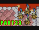 今度は弟もついてくる!マリオ&ルイージRPG実況プレイpart33