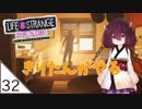 #32【Life is Strange:Before the Storm】嵐の前の東北きりたん【VOICEROID LIVE】
