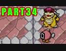 今度は弟もついてくる!マリオ&ルイージRPG実況プレイpart34