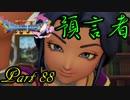 【ネタバレ有り】 ドラクエ11を悠々自適に実況プレイ Part 88