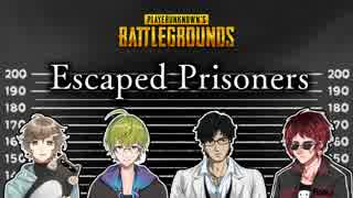【Vtuber】Escaped Prisoners【PUBG】