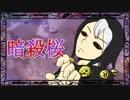 【ジョジョソン5部】 暗殺桜(千本桜)【歌ってみて】
