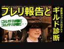 【開封大好き】台風の中ラヴニカプレリ&ギルド診断【MTG】