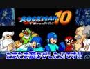 【実況】ロックマン10~たまたま遊びがしたいです!!~part5
