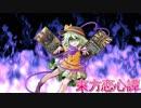 東方恋心譚 第7話『激闘邪神軍 恐怖の四魔卿アルティメット!』