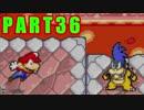 今度は弟もついてくる!マリオ&ルイージRPG実況プレイpart36