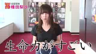 (水野愛役 種田梨沙)オリジナルTVアニメ「ゾンビランドサガ」オープニングを聴いて一言コメント動画