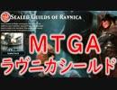 【開封大好き】成長するラヴニカシールド~構築&初戦~【MTGA】