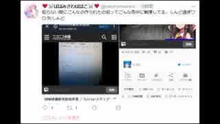 自分の動画を見つけたSNNM姉貴