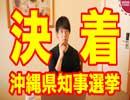 沖縄県知事選挙で玉城デニー氏が当選…どうなる辺野古移設