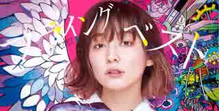 【XFD】「フライングベスト~知らないの?巷で噂のダメ天使~」 / ナナヲアカリ