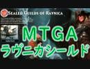 【開封大好き】成長するラヴニカシールド~2戦&3戦目~【MTGA】