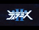 『宇宙戦艦ティラミスⅡ』PV