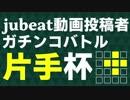 【jubeat festo】譜面について字幕で喋り