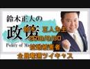 拉致被害者全員奪還ツイキャス 2018年09月30日放送分鈴木 正人先生 コメント無し