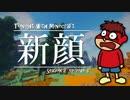 吉田くん 今夜もマイクラ2 第3話「新顔」【Minecraft】