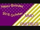【MMDワンピ】Happy October Birthday