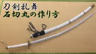 【刀剣乱舞】石切丸の大太刀の作り方