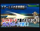 【ポケモン対戦USM】メガジュカインで対戦23