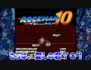 【実況】ロックマン10~さらば、愛しの君YO!~part7