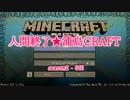 【ゆっくり実況】人間終了★浦島CRAFT【minecraft】  S2-001