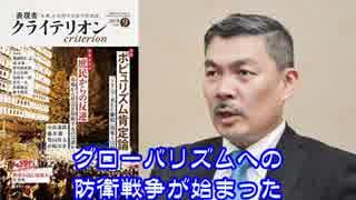 ~週刊ラジオ『表現者』~ 藤井聡 あるがまま日本・京都 20181001