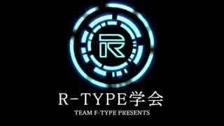 R-TYPE学会 3限目【バイドとは】