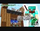 【日刊Minecraft】最強の抜刀VS最凶の匠は誰か!?絶望的センス4人衆がカオス実況!#21【抜刀剣MOD&匠craft】