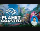 ◆Planet Coaster 実況プレイ◆part1