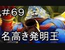 【実況】落ちこぼれ魔術師と7つの特異点【Fate/GrandOrder】69日目