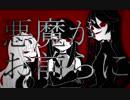 【UTAUカバー】悪魔の踊り方【ゲキヤク/テンカ/メメント・モリ】
