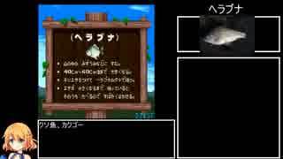 つり太郎RTA 2時間53分1秒 part5