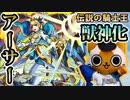 【モンスト実況】モンストの顔といえる1体、騎士王アーサー獣神化!【5周年】