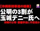 【沖縄県知事選の結果】公明支持層の3割が玉城デニーさんへ投票 - 沖縄の公明・創価学会に不信感か