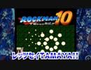【実況】ロックマン10~レッツセイTAMAYA!!~part8