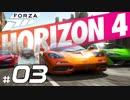 【XB1X】FORZA HORIZON 4 ULTIMATE 実況プレイ 03