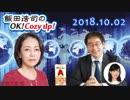 【有本香】飯田浩司のOK! Cozy up! 2018.10.02