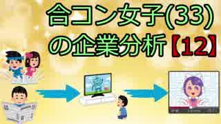合コン女子(33)の企業分析【12】
